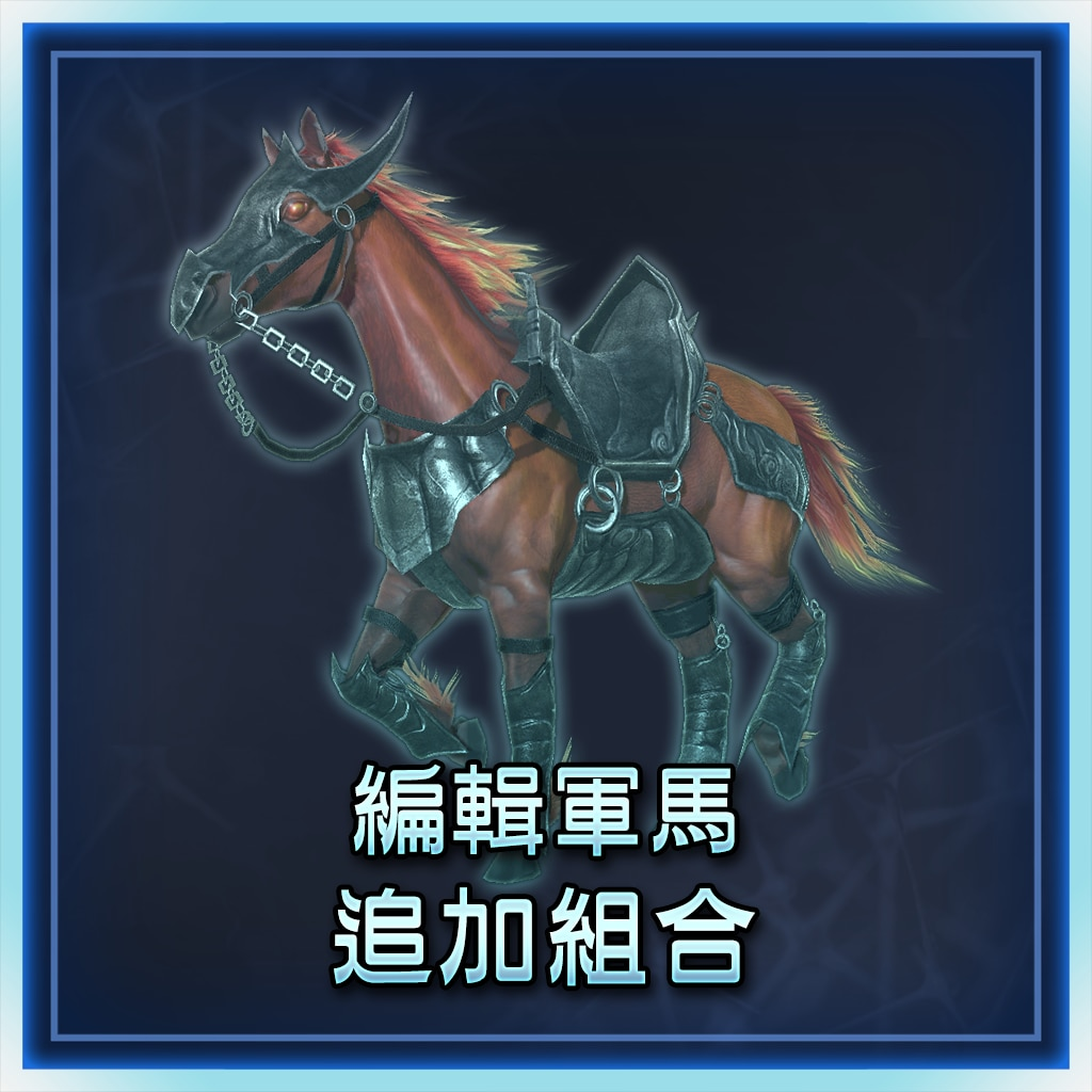 Additional Custom Warhorse Set (Chinese Ver.)