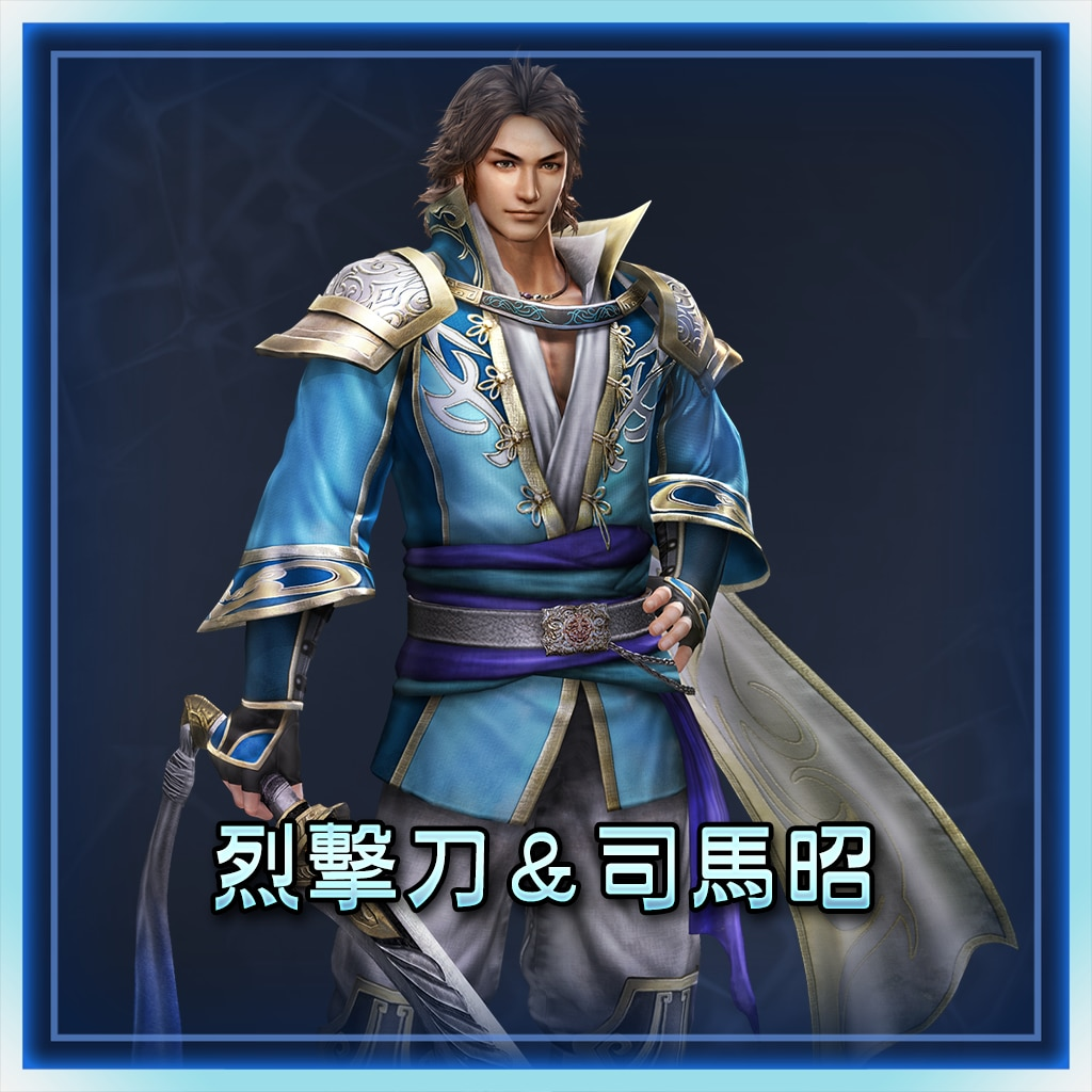 烈擊刀&司馬昭 (中文版)