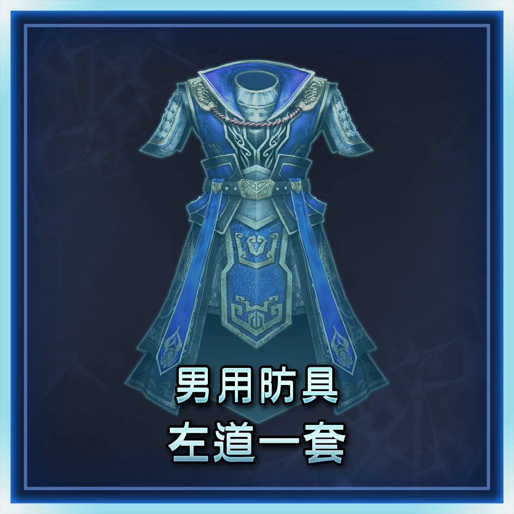 Male Equipment: Occult Set (Chinese Ver.)