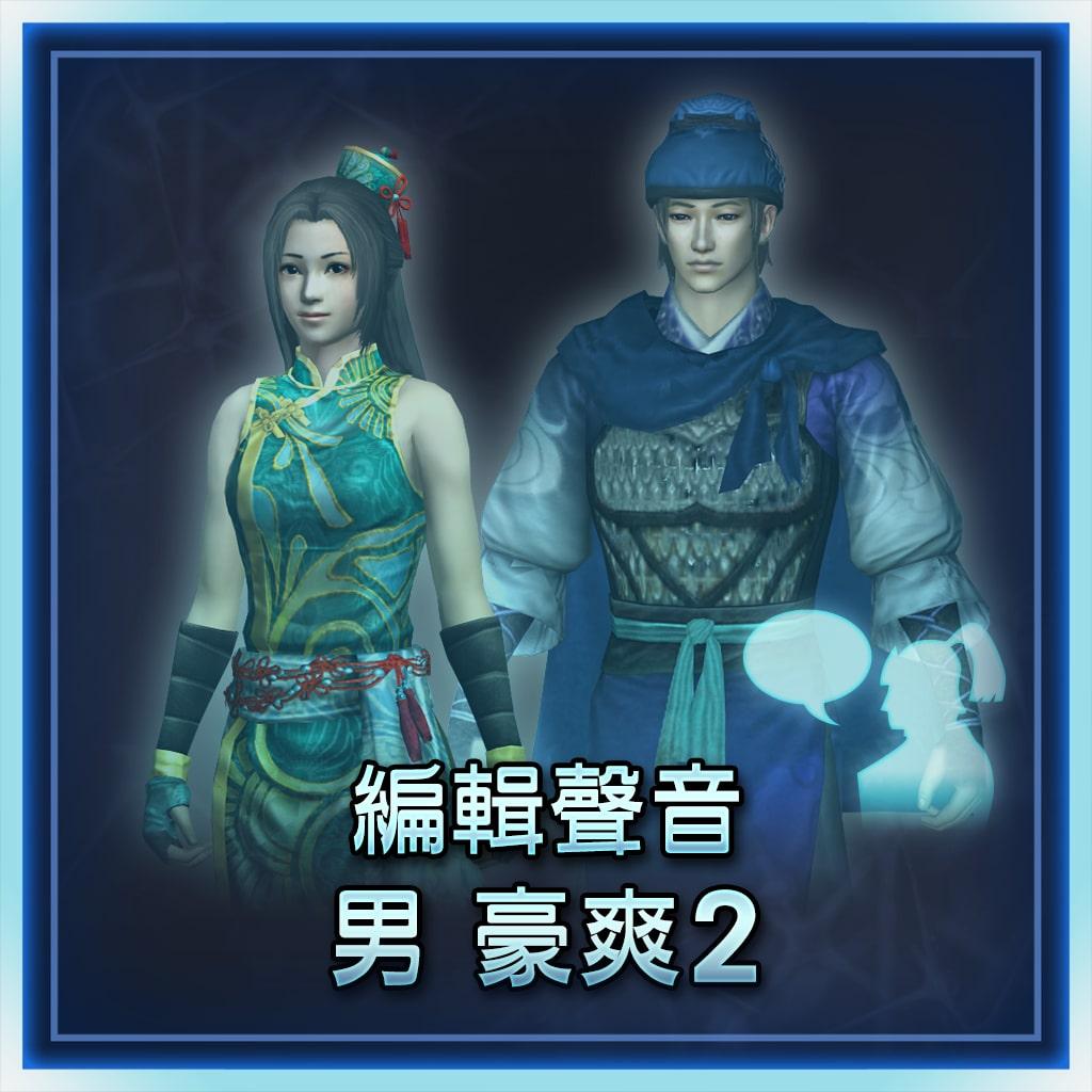 編輯聲音 男 豪爽2 (中文版)