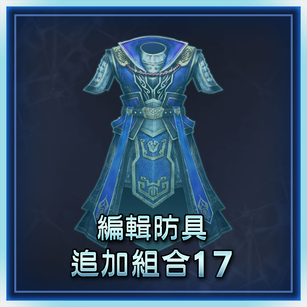 Additional Custom Equipment Set 17 (Chinese Ver.)