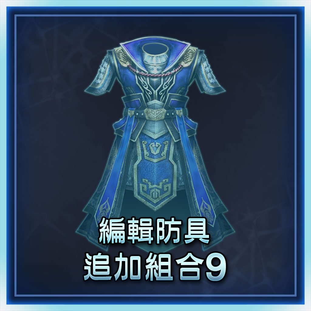 Additional Custom Equipment Set 9 (Chinese Ver.)