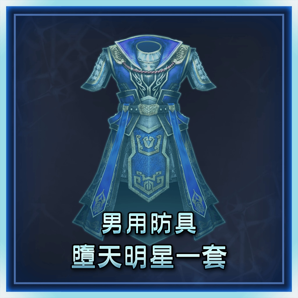 Male Equipment: Fallen Angel Set (Chinese Ver.)