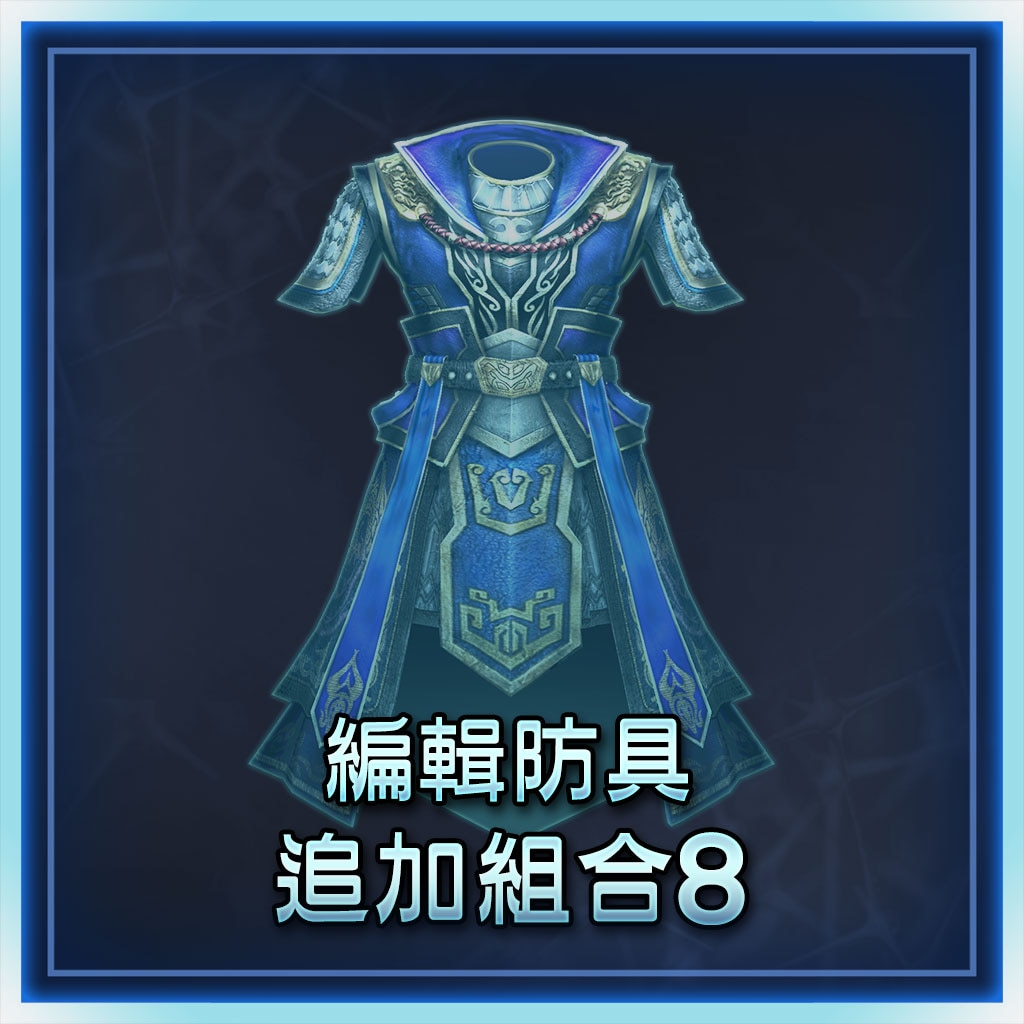 Additional Custom Equipment Set 8 (Chinese Ver.)