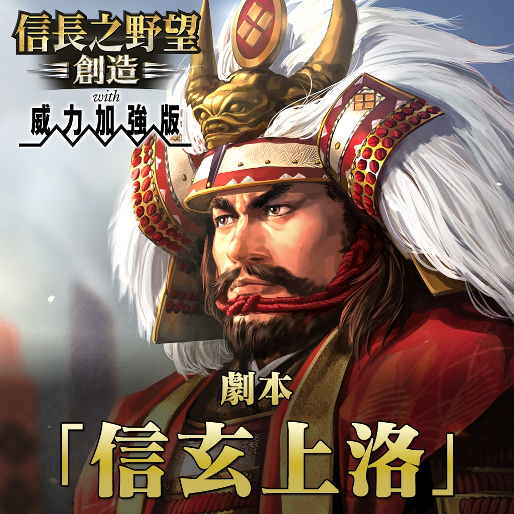 New scenario: Shingen's March (Chinese Ver.)