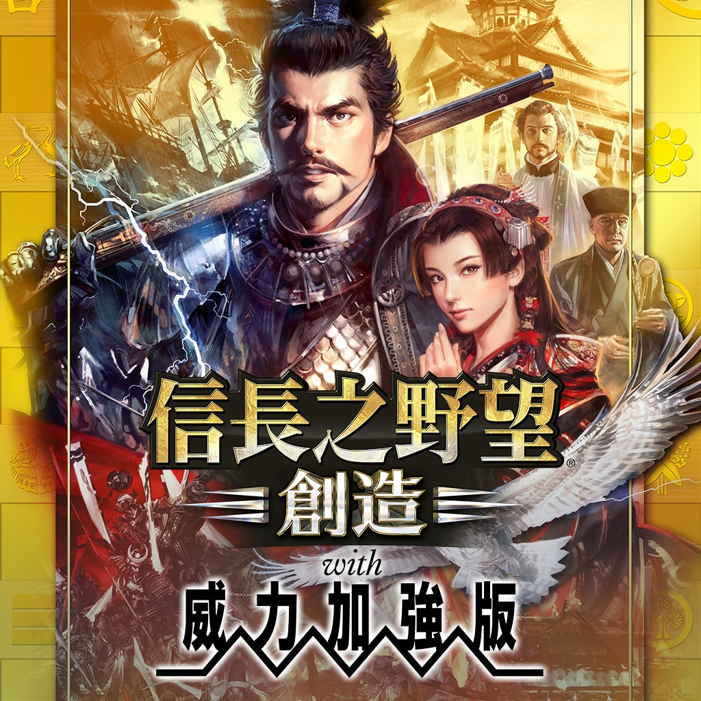 NOBUNAGA'S AMBITION: Sphere of Influence (Chinese Ver.)