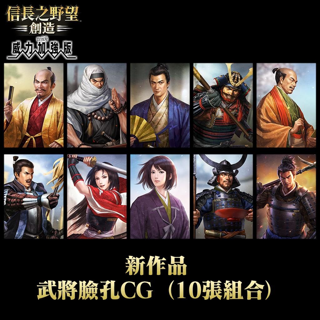 全新描繪 武將臉孔CG(10張組合) (中文版)
