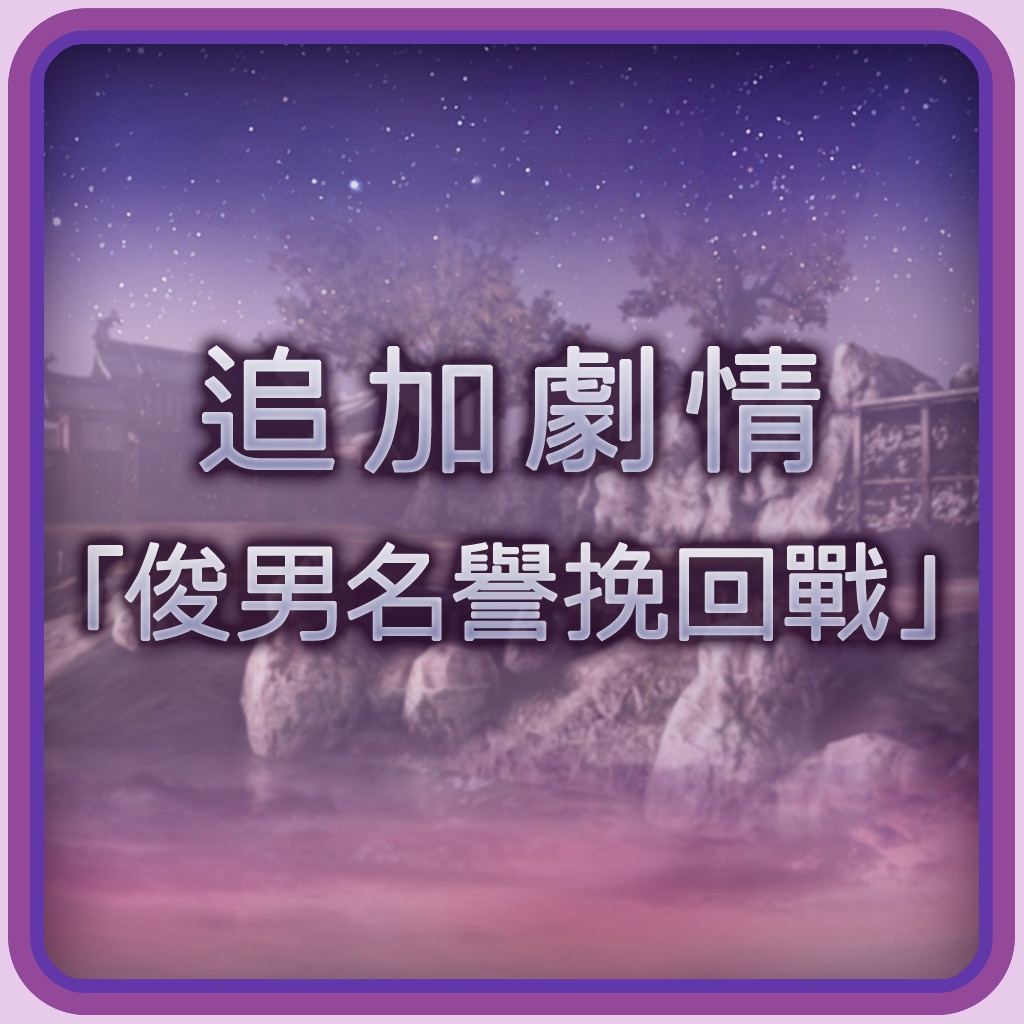 """Additional Stage: """"Road to Redemption"""" (Chinese Ver.)"""