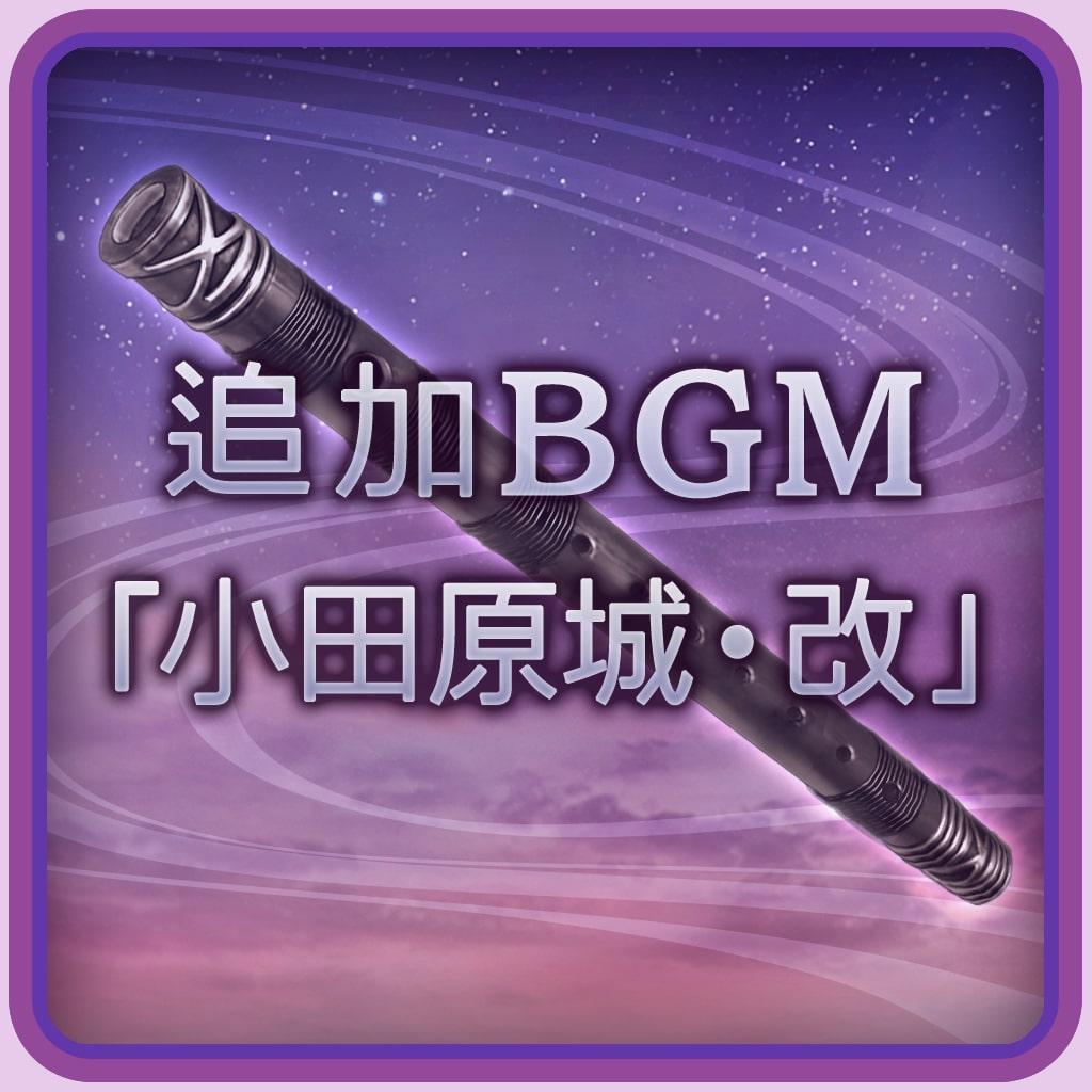 追加BGM「小田原城・改」 (中文版)