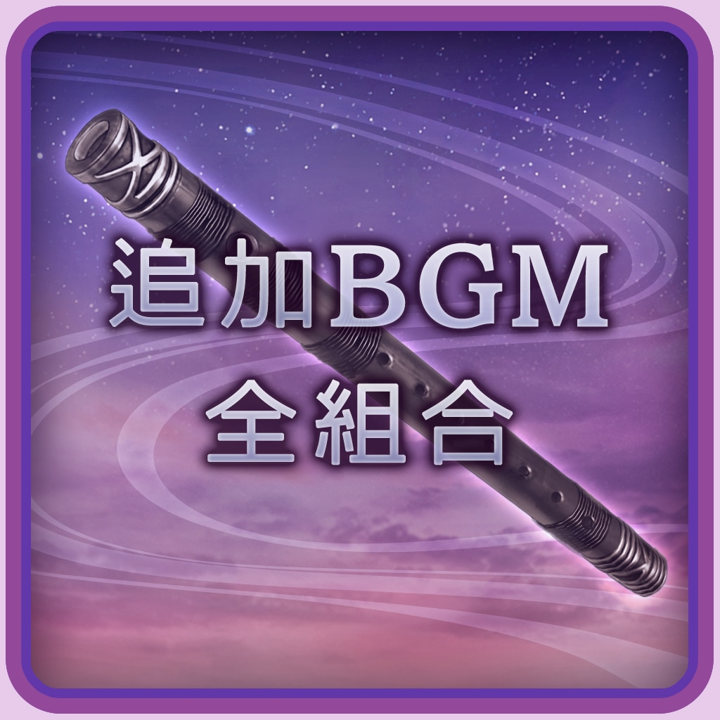 Additional Music Complete Set (Chinese Ver.)
