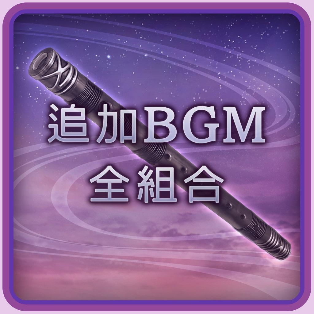 追加BGM 全組合 (中文版)