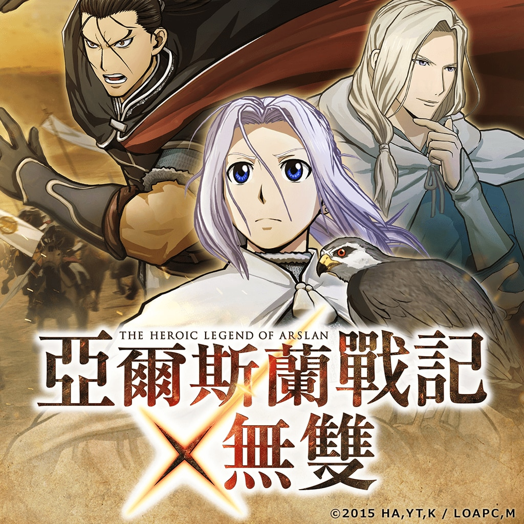 ARSLAN: THE WARRIORS OF LEGEND (Chinese Ver.)
