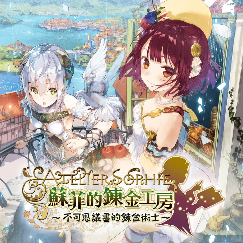 Atelier Sophie ~The Alchemist of the Mysterious Book~ (Chinese Ver.)