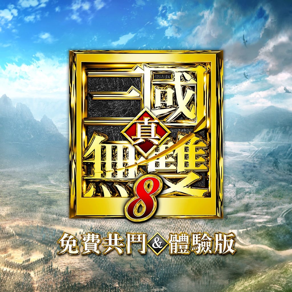 DYNASTY WARRIORS 9 Free-to-Play / Free Alliances Version (Chinese Ver.)