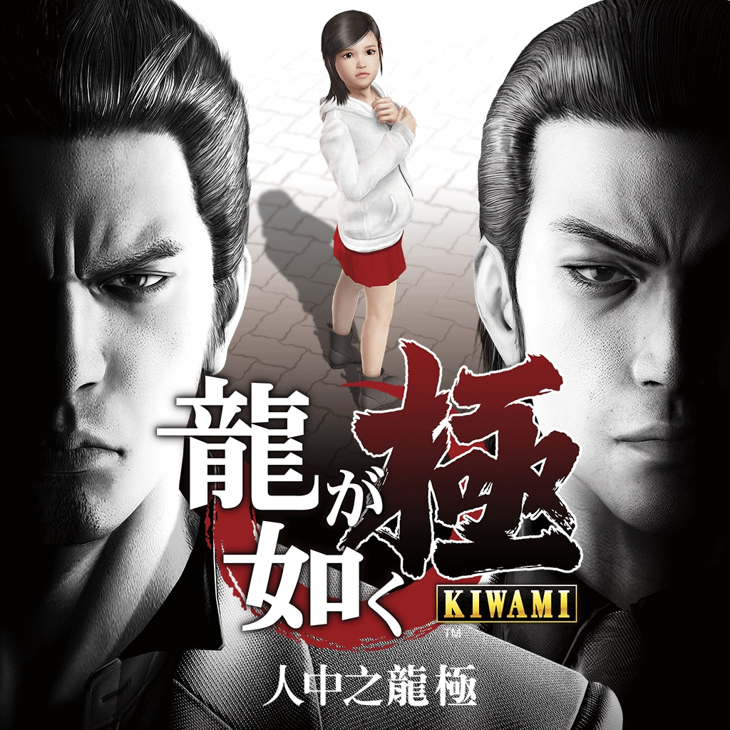 Ryu Ga Gotoku 6 First Demo (Chinese Ver.)