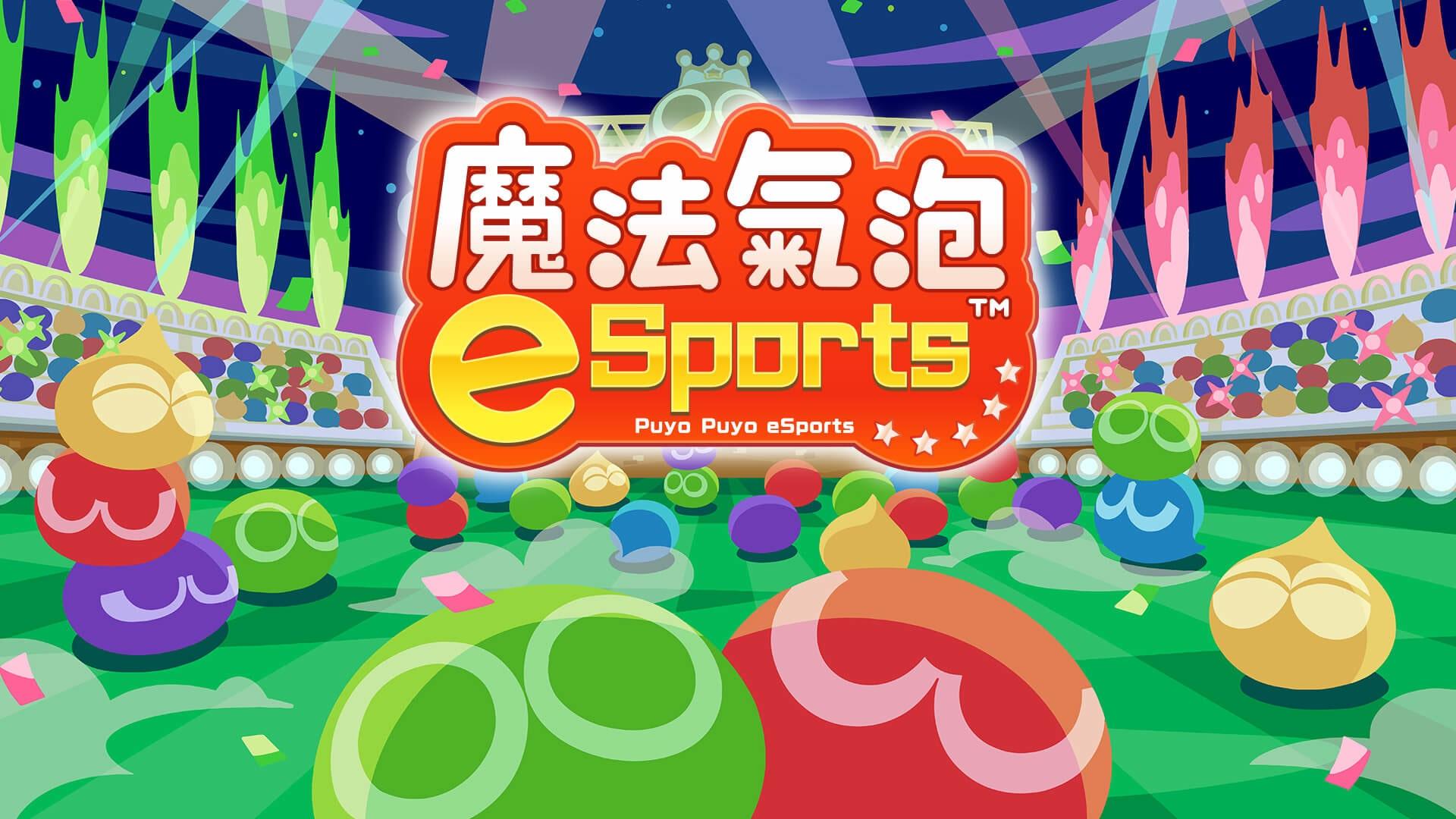 Puyo Puyo eSports (Korean, Traditional Chinese)