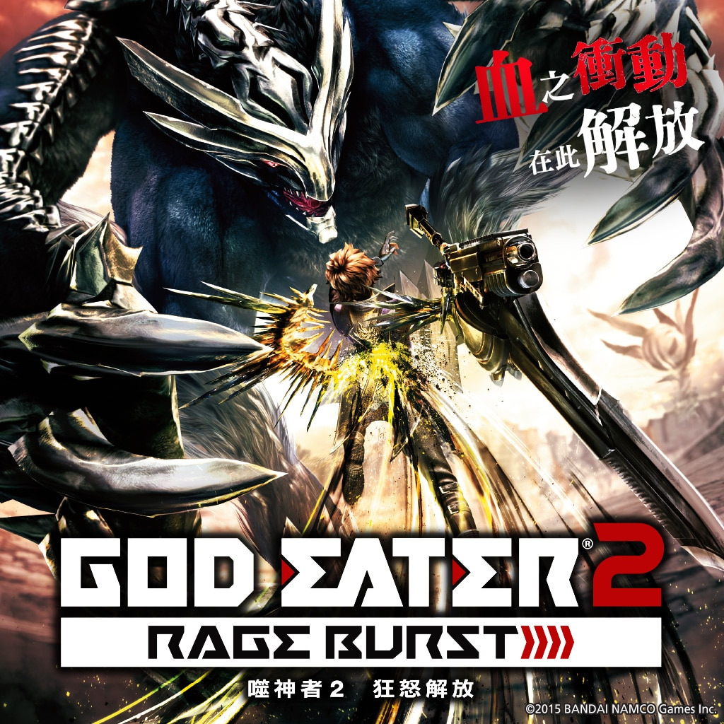 GOD EATER 2 RAGE BURST (Chinese Ver.)