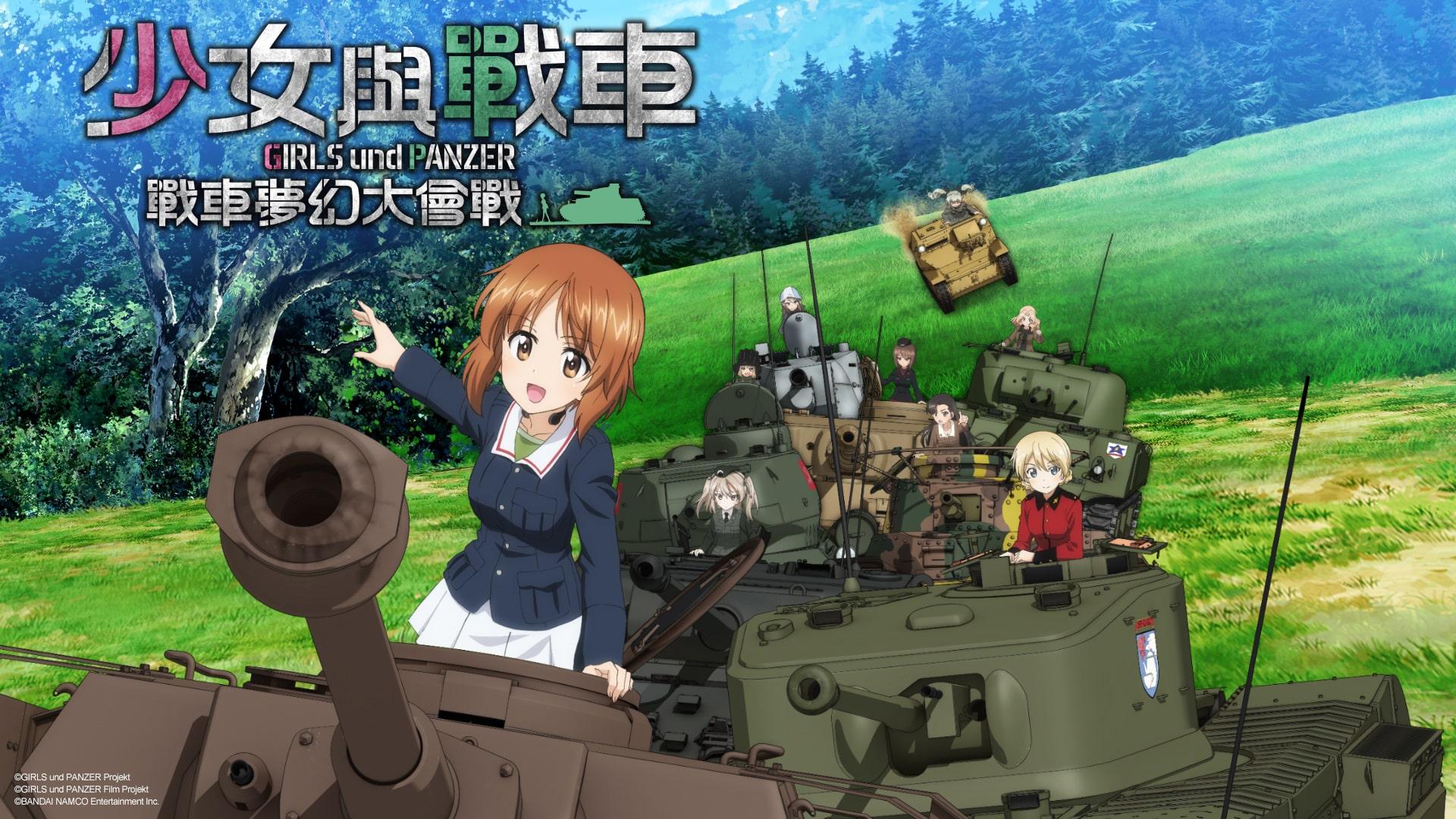 少女與戰車 戰車夢幻大會戰 (中韓文版)