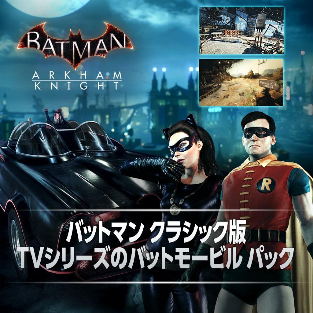 バットマン クラシック版TVシリーズのバットモービル パック