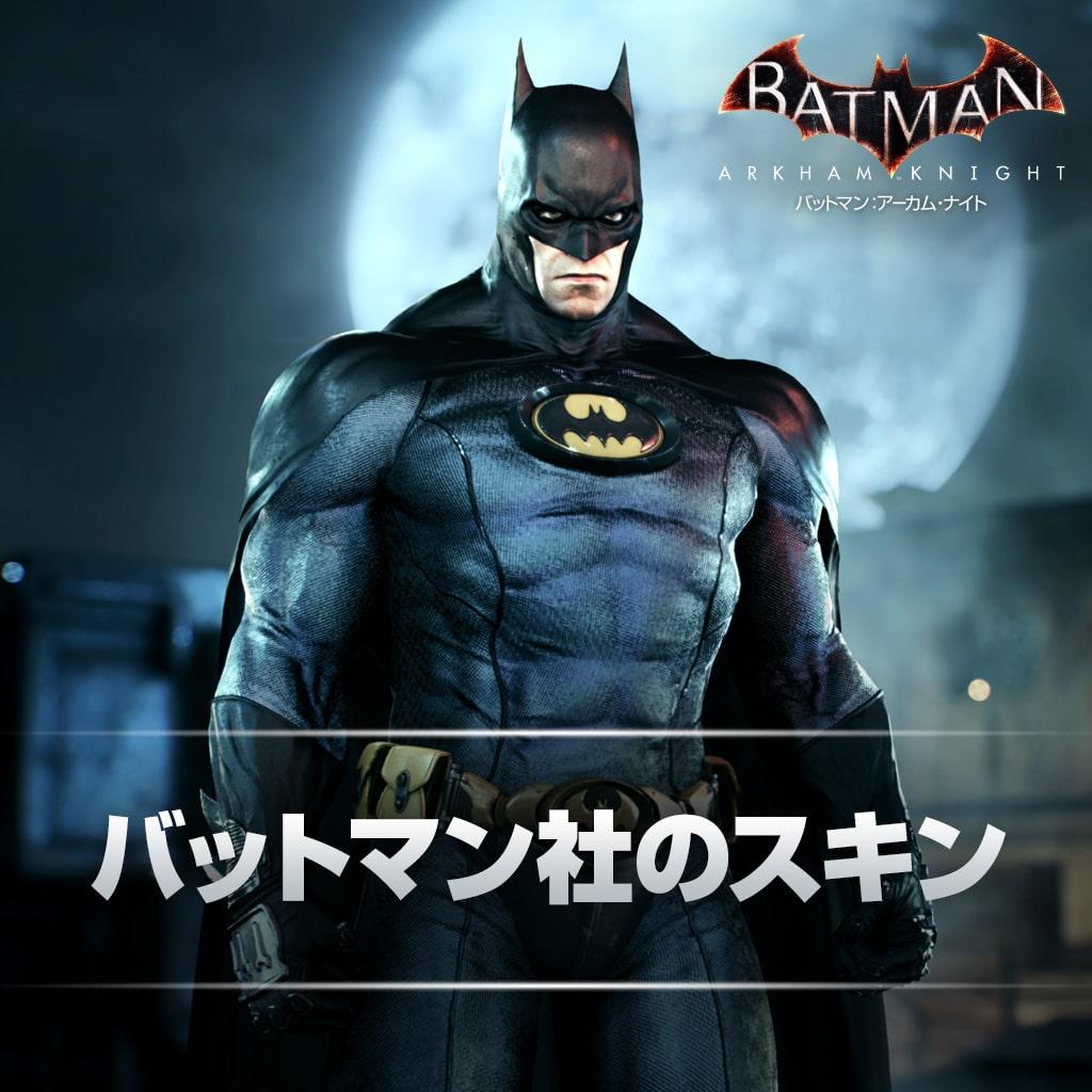 バットマン社のスキン