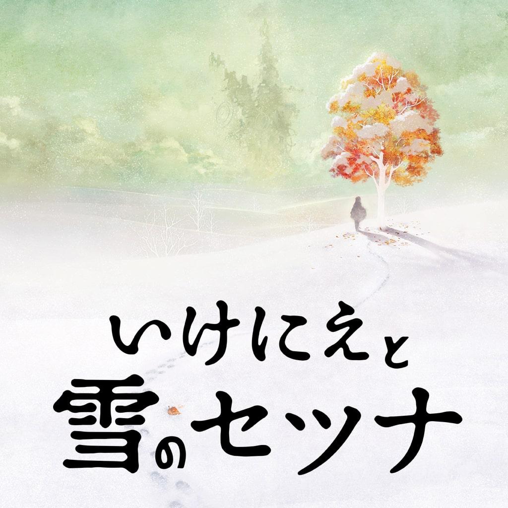 Ikenie to Yuki no Setsuna (Japanese Ver.)
