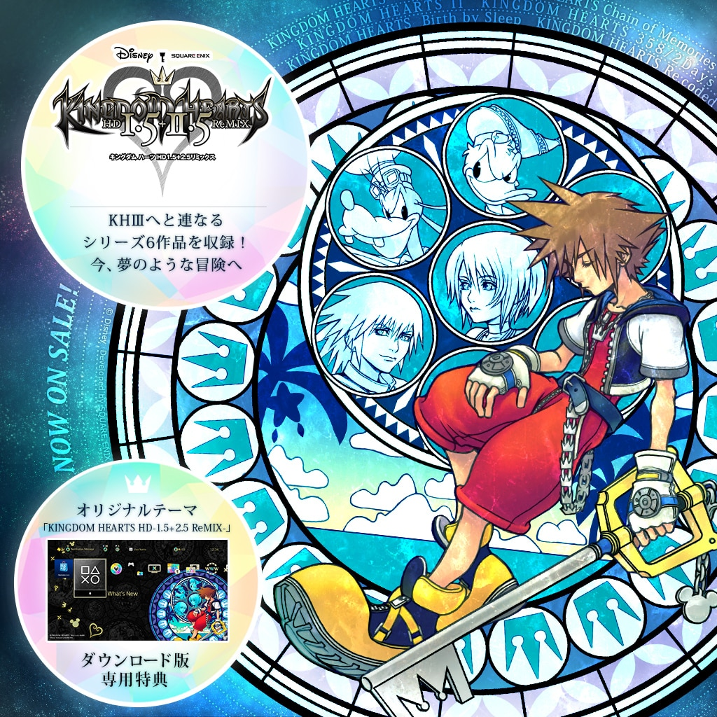 KINGDOM HEARTS HD -1.5+2.5 ReMIX- (日文版)