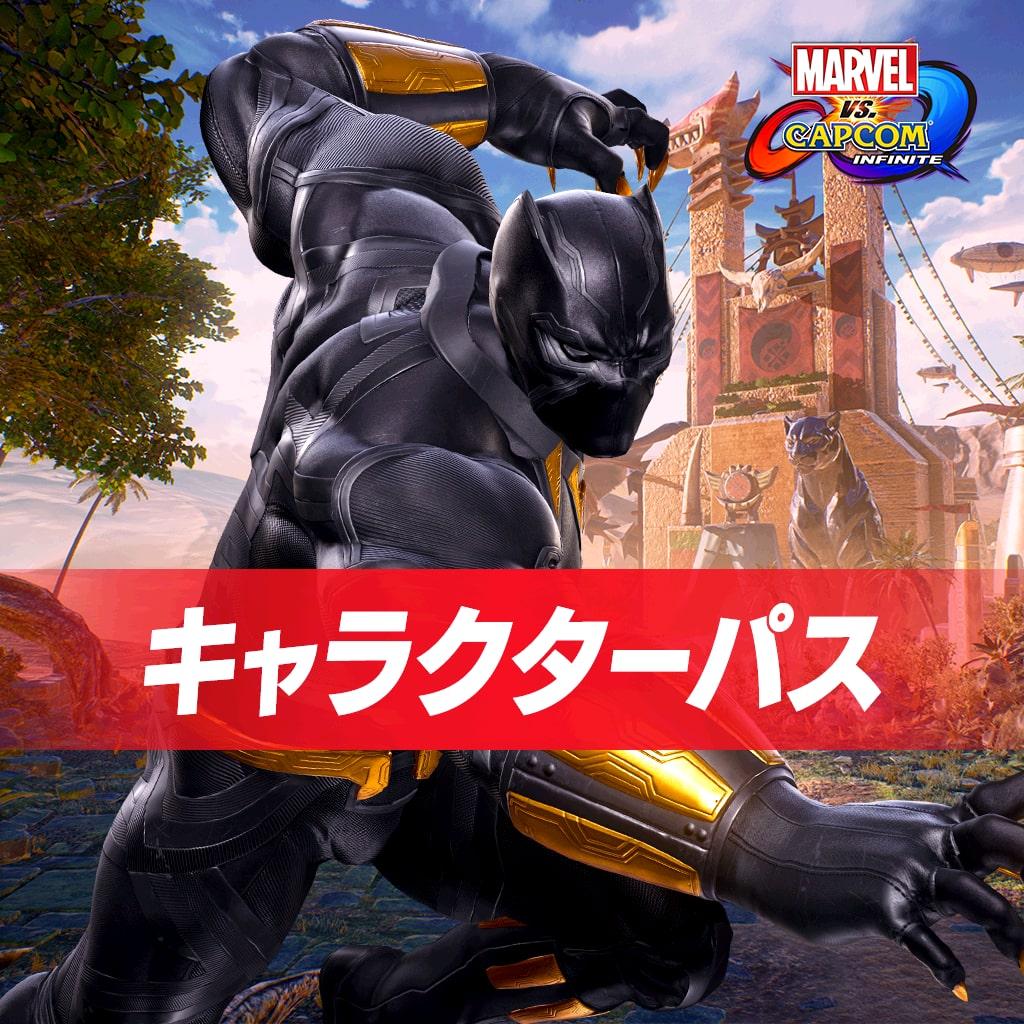 「マーベル VS. カプコン:インフィニット」キャラクターパス