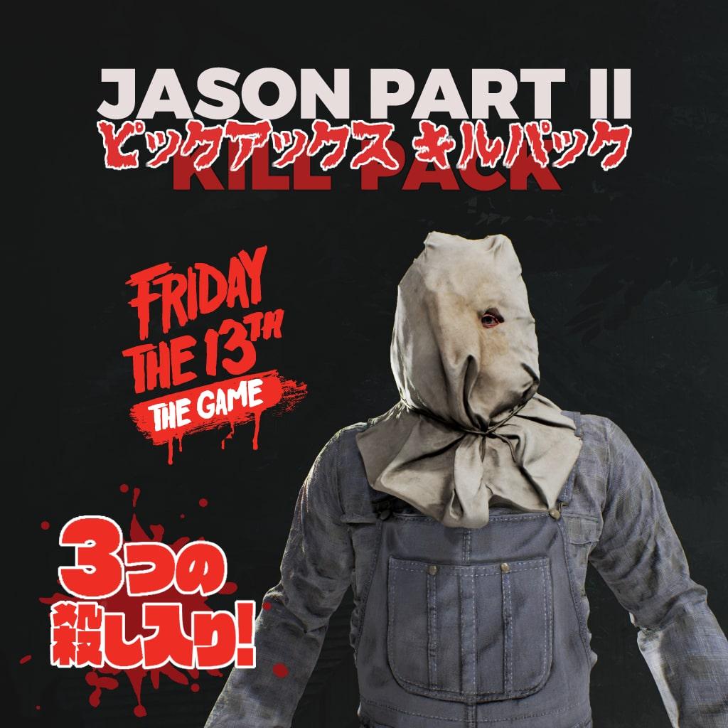 ジェイソン Part 2【ピックアックス キルパック】