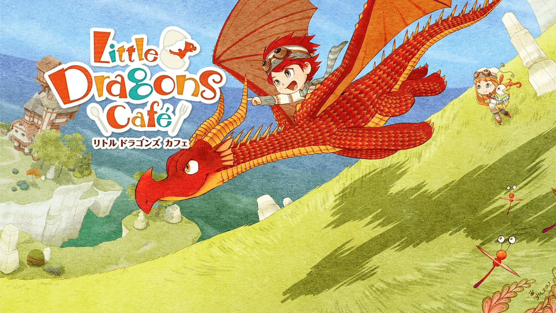 リトルドラゴンズカフェ -ひみつの竜とふしぎな島-(DL版)