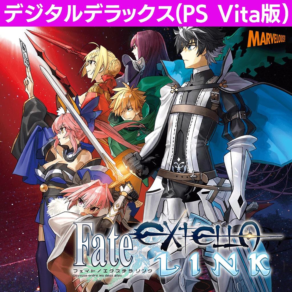 Fate/EXTELLA LINK デジタルデラックス(PS Vita版)