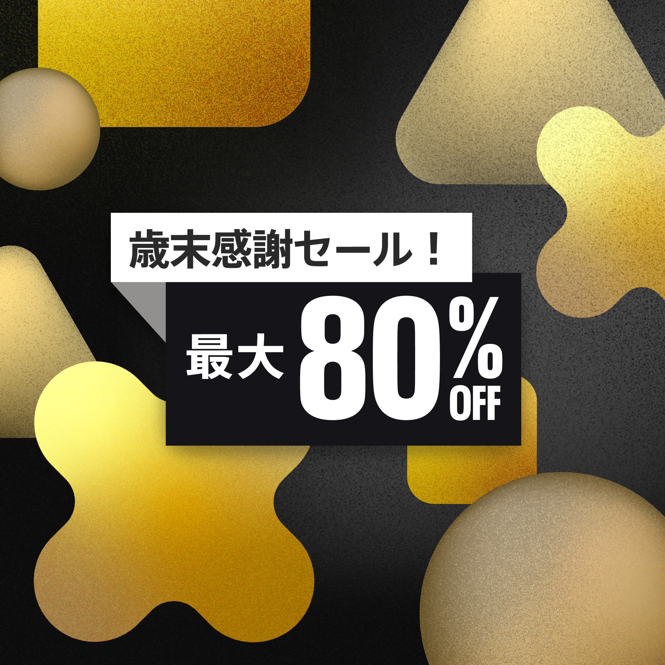 [PROMO] End of Year Deals 20 - WM