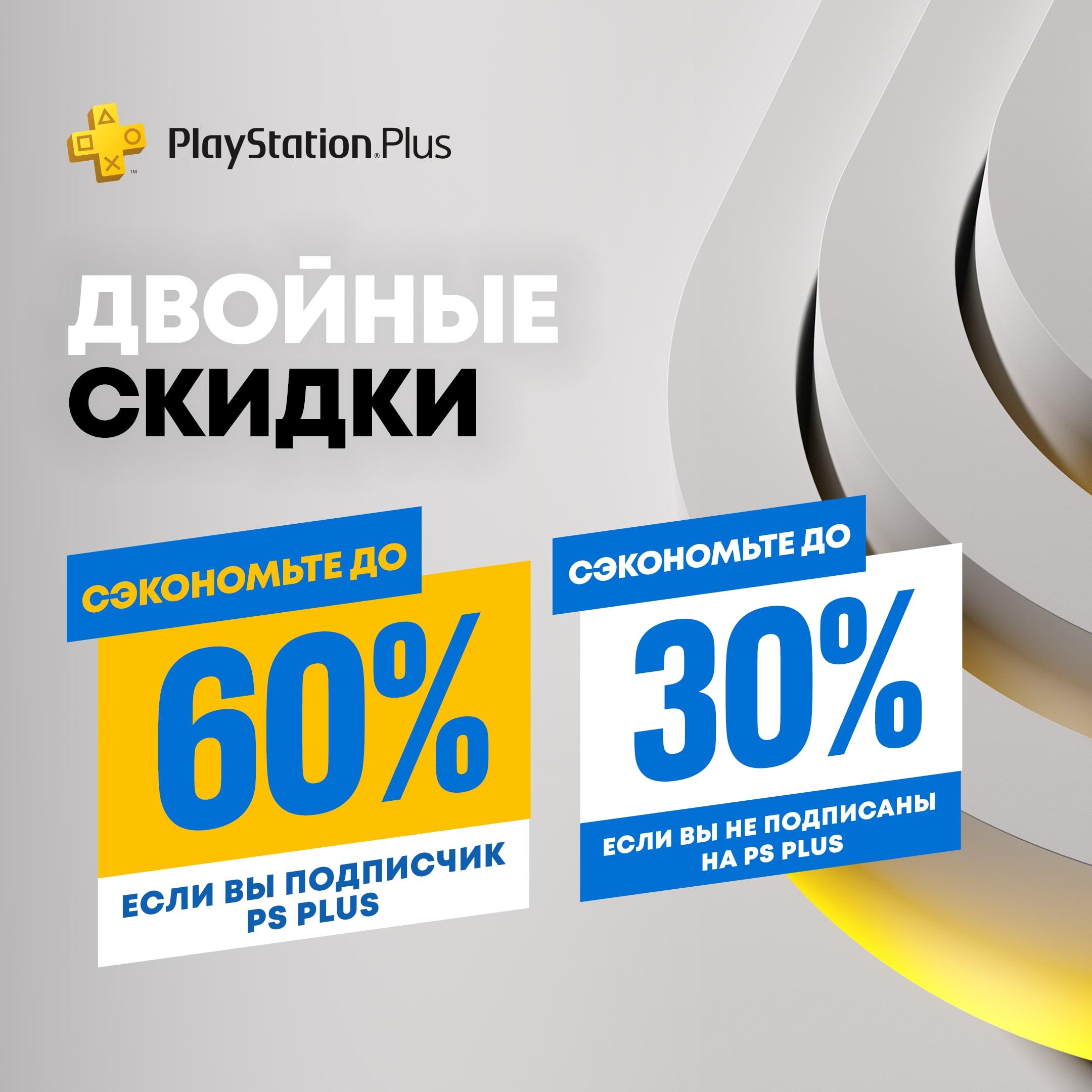 [PROMO] PS Plus Double Discounts