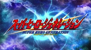 スーパーヒーロージェネレーション