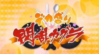 SENRAN KAGURA Bon Appetit! (Hanzo x Crimson Squad)