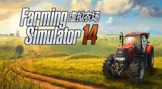 Farming Simulator 14 虚拟农场