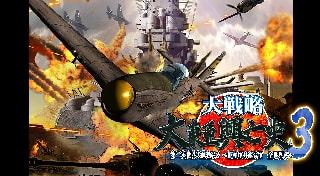 大戦略 大東亜興亡史3トロフィーセット