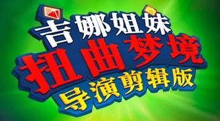 吉娜姐妹:扭曲梦境 - 导演剪辑版