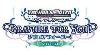 アイドルマスター シンデレラガールズ グラビアフォーユー! VOL.3