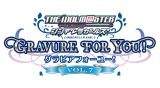 アイドルマスター シンデレラガールズ グラビアフォーユー! VOL.7