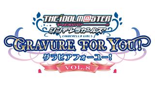 アイドルマスター シンデレラガールズ グラビアフォーユー! VOL.8