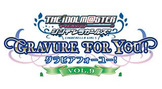アイドルマスター シンデレラガールズ グラビアフォーユー! VOL.9