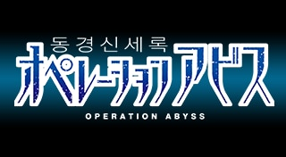 동경신세록 Operation Abyss