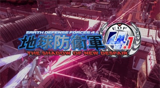 地球防衛軍4.1 THE SHADOW OF NEW DESPAIR