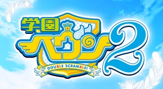 学園ヘヴン2~DOUBLE SCRAMBLE!~