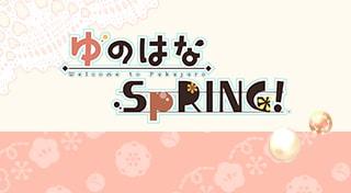 ゆのはなSpRING!