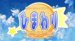 ひまわり-Pebble in the Sky-