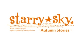 Starry☆Sky~Autumn Stories~