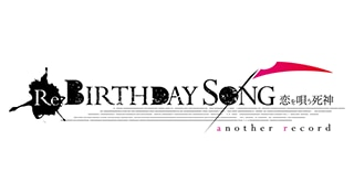 Re:BIRTHDAY SONG~恋を唄う死神~another record