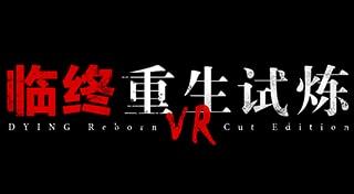 临终 : 重生试炼VR