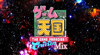 Game Tengoku CruisinMix